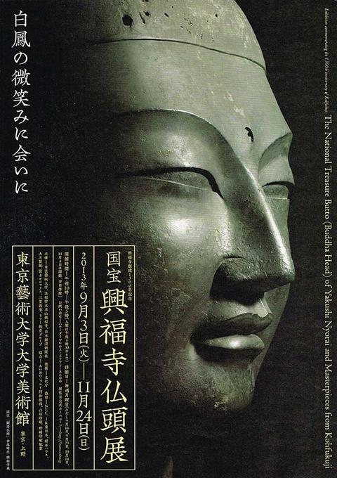 「国宝興福寺仏頭展」のグラフィック_a0386342_20151822.jpg