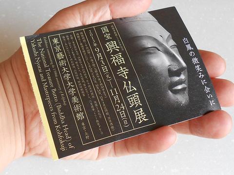 「国宝興福寺仏頭展」のグラフィック_a0386342_20151948.jpg