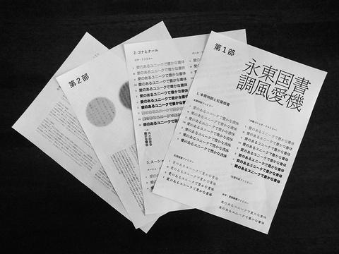 「今田欣一の書体設計 活版・写植・DTP」展 関連企画_a0386342_20152252.jpg