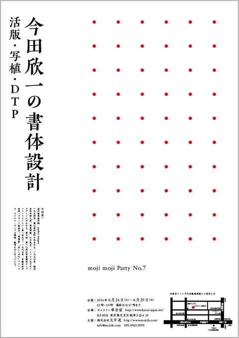 「今田欣一の書体設計 活版・写植・DTP」展のお知らせ_a0386342_20152257.jpg