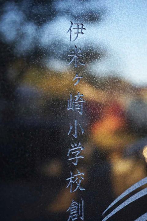 伊米ヶ崎小学校 校歌記念碑_a0386342_20152722.jpg