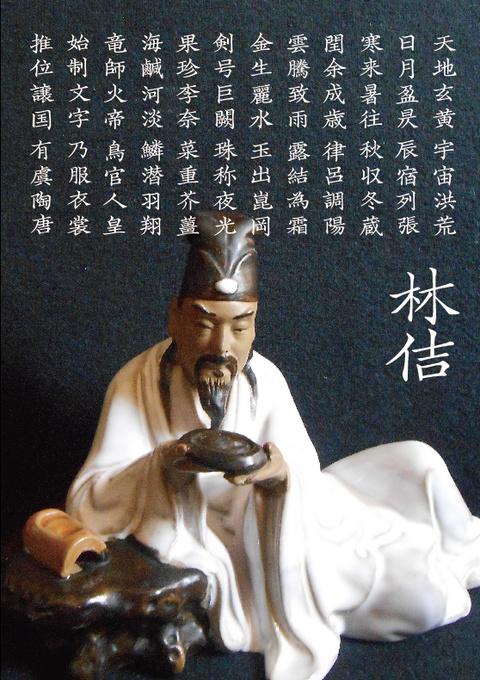 千字文断章「林佶」(2015年2月)_a0386342_20152913.jpg