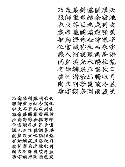 千字文断章「林佶」(2015年2月)_a0386342_20152922.jpg