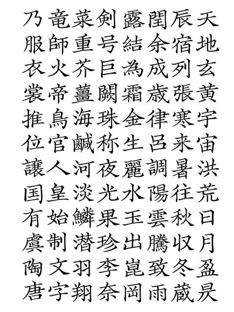千字文断章「林佶」(2015年2月)_a0386342_20152985.jpg