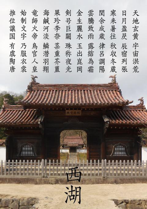 千字文断章「西湖」(2015年4月)_a0386342_20153005.jpg