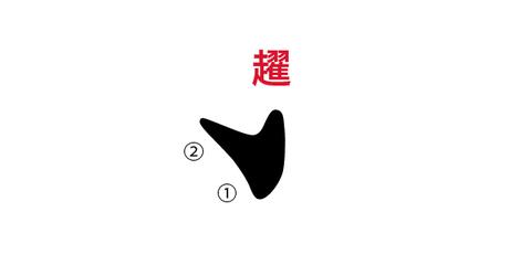 やっぱり永字八法_a0386342_20153499.jpg