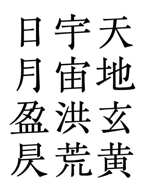 千字文断章「鳳翔」(2015年6月)_a0386342_20153502.jpg