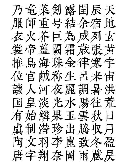 千字文断章「嘉興」(2015年7月)_a0386342_20153504.jpg