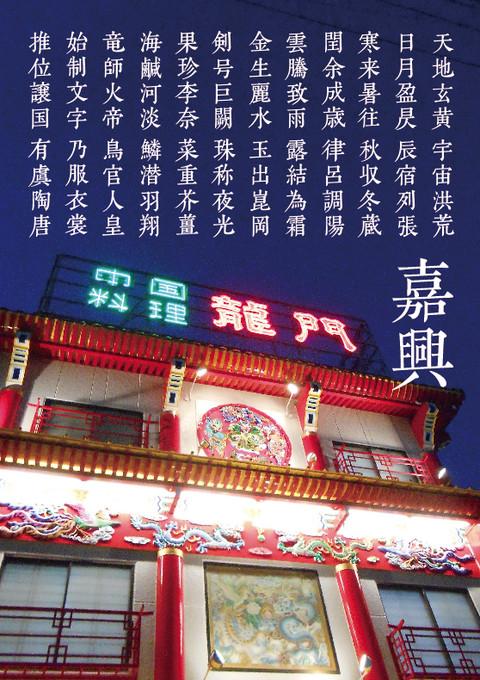 千字文断章「嘉興」(2015年7月)_a0386342_20153505.jpg