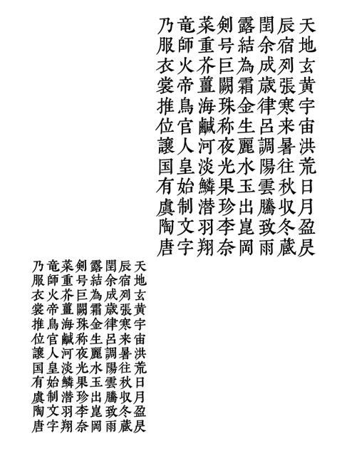 千字文断章「嘉興」(2015年7月)_a0386342_20153510.jpg