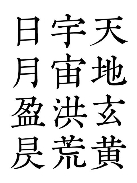 千字文断章「毛晋」(2015年8月)_a0386342_20153600.jpg
