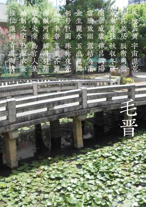 千字文断章「毛晋」(2015年8月)_a0386342_20153652.jpg