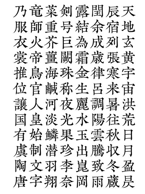 千字文断章「毛晋」(2015年8月)_a0386342_20153666.jpg