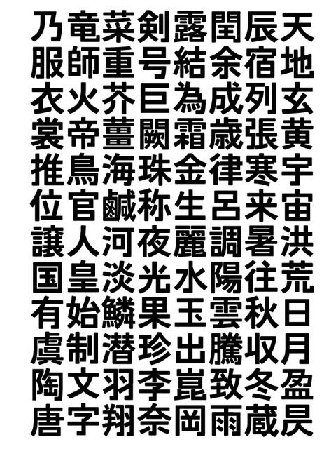 千字文断章「伯林」(2015年10月)_a0386342_20154003.jpg