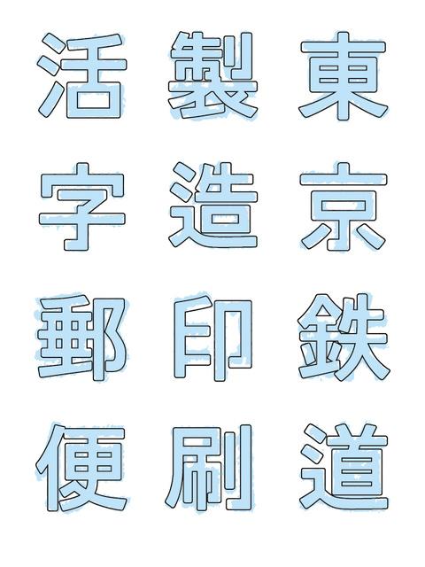 千字文断章「伯林」(2015年10月)_a0386342_20154085.jpg