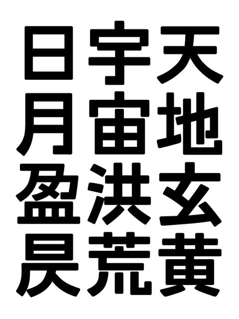千字文断章「伯林」(2015年10月)_a0386342_20154086.jpg