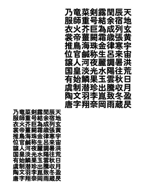千字文断章「伯林」(2015年10月)_a0386342_20154088.jpg