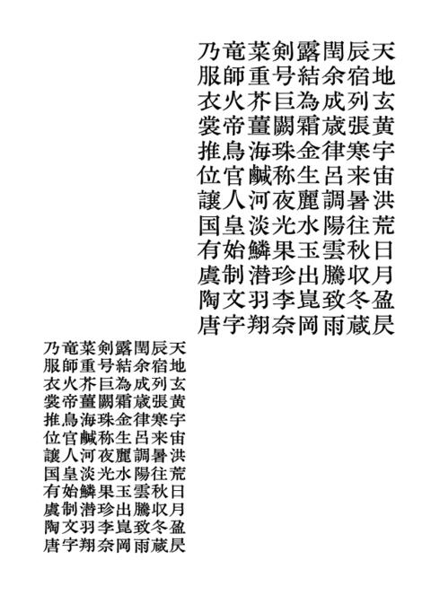 千字文断章「聚珍」(2016年2月)_a0386342_20154408.jpg