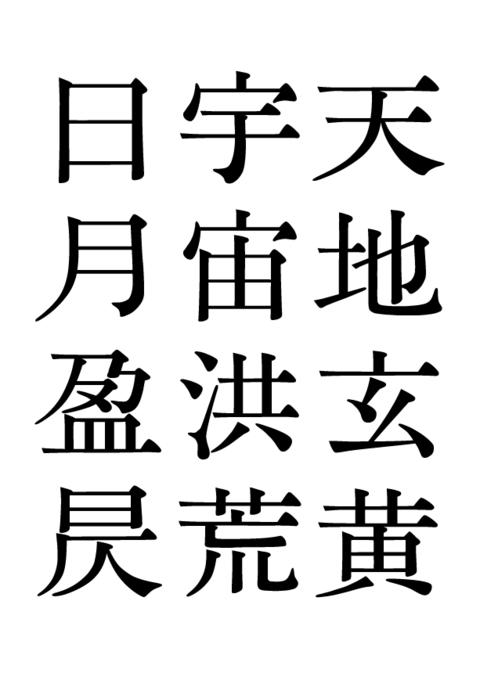千字文断章「聚珍」(2016年2月)_a0386342_20154458.jpg