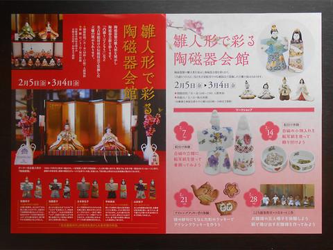 「雛人形で彩る陶磁器会館」_a0386342_20154563.jpg