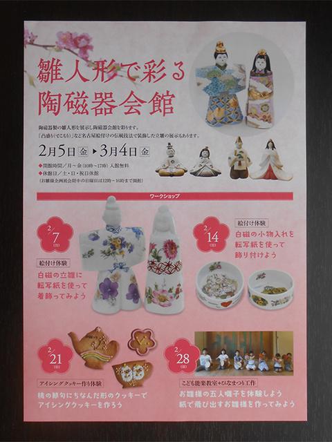 「雛人形で彩る陶磁器会館」_a0386342_20154651.jpg