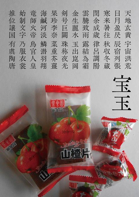 千字文断章「宝玉」(2016年3月)_a0386342_20154785.jpg