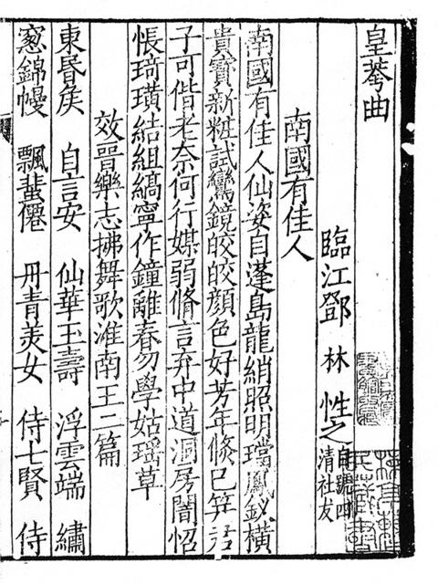 陳起と七夕:似て非なるふたつの書体(三)_a0386342_20154804.jpg