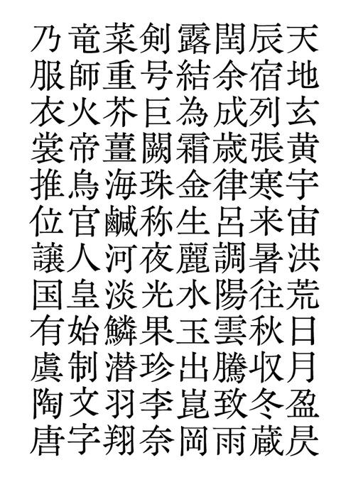 千字文断章「宝玉」(2016年3月)_a0386342_20154818.jpg