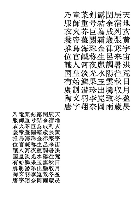 千字文断章「宝玉」(2016年3月)_a0386342_20154846.jpg