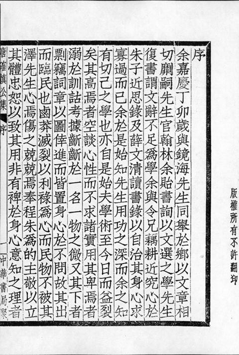 陳起と七夕:似て非なるふたつの書体(三)_a0386342_20154857.jpg