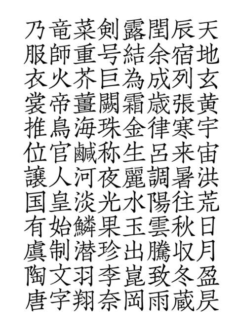 陳起と七夕:似て非なるふたつの書体(三)_a0386342_20154938.jpg