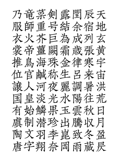 陳起と七夕:似て非なるふたつの書体(三)_a0386342_20154951.jpg
