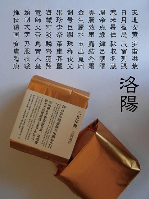千字文断章「洛陽」(2016年 5月)_a0386342_20155112.jpg