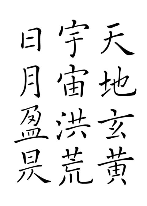 千字文断章「開成」(2016年 4月)_a0386342_20155151.jpg