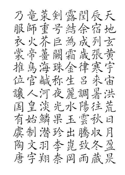 千字文断章「開成」(2016年 4月)_a0386342_20155178.jpg