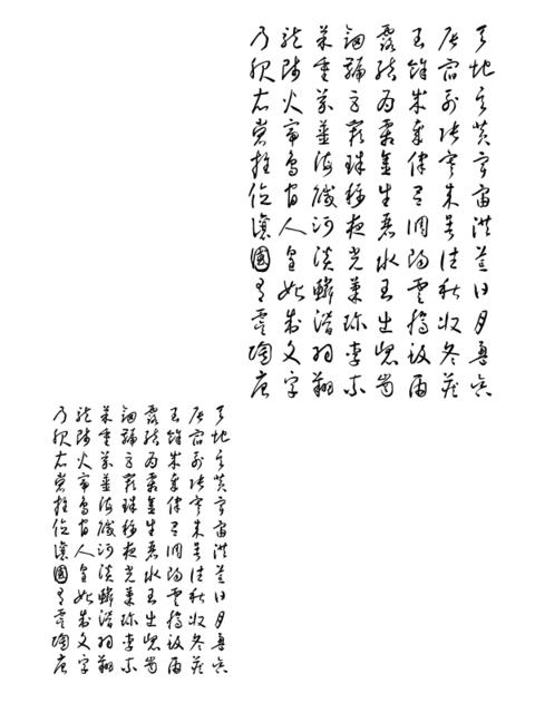 千字文断章「詩草」(2016年 7月)_a0386342_20155391.jpg