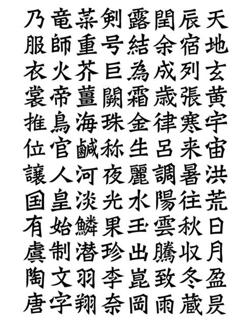千字文断章「造像」(2016年 9月)_a0386342_20155591.jpg
