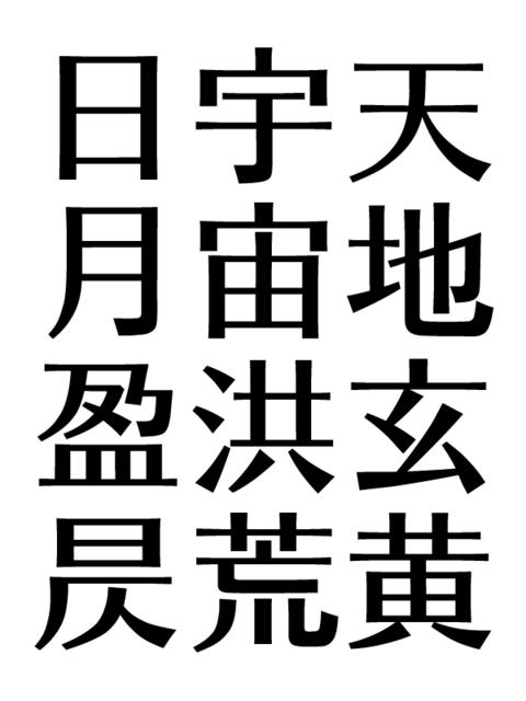 千字文断章「羅馬」(2016年 10月)_a0386342_20155636.jpg