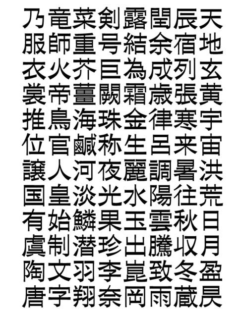 千字文断章「紐育」(2016年11月)_a0386342_20155641.jpg