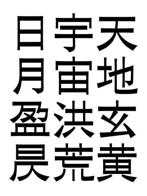 千字文断章「紐育」(2016年11月)_a0386342_20155646.jpg