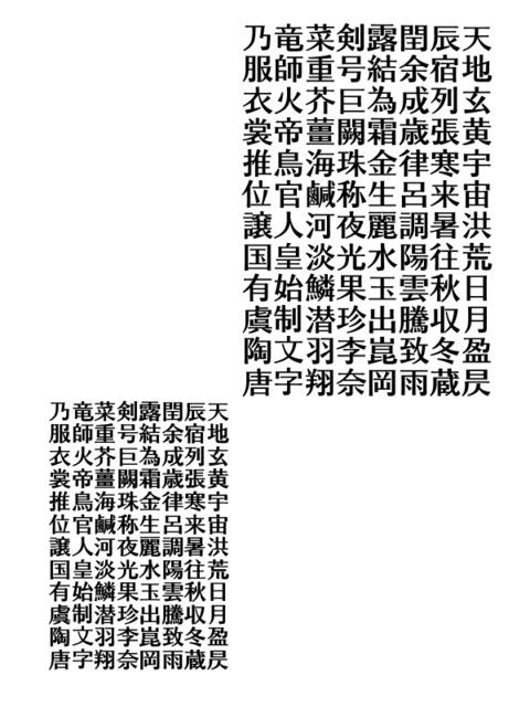 千字文断章「羅馬」(2016年 10月)_a0386342_20155685.jpg