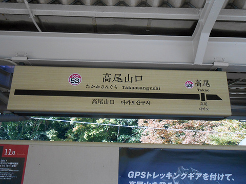 「高尾山口駅」に行ってきた_a0386342_20155714.jpg