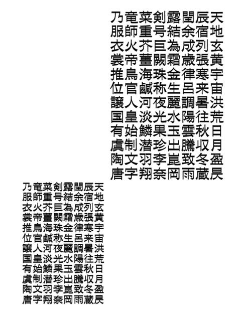 千字文断章「紐育」(2016年11月)_a0386342_20155734.jpg