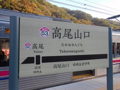 「高尾山口駅」に行ってきた_a0386342_20155760.jpg