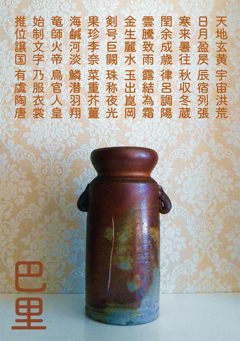 千字文断章「巴里」(2016年12月)_a0386342_20155801.jpg