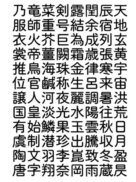 千字文断章「巴里」(2016年12月)_a0386342_20155802.jpg