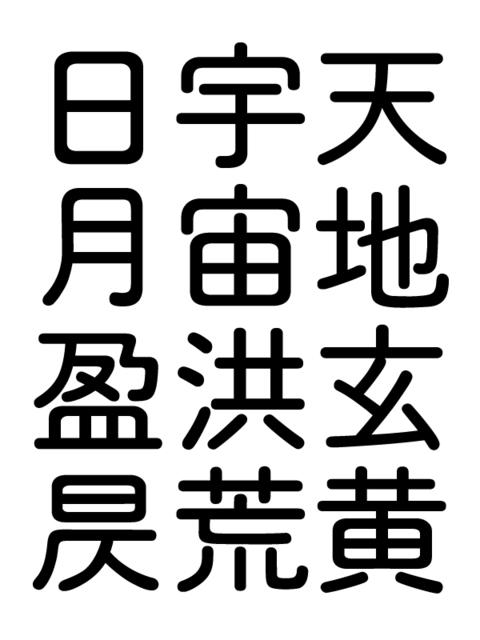 千字文断章「巴里」(2016年12月)_a0386342_20155865.jpg