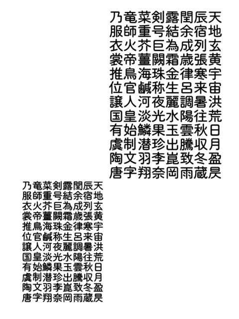 千字文断章「巴里」(2016年12月)_a0386342_20155872.jpg