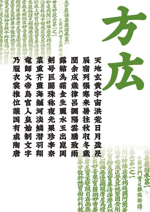 大阪DTPの勉強会「活字書体よもやまばなし」報告_a0386342_20160039.jpg