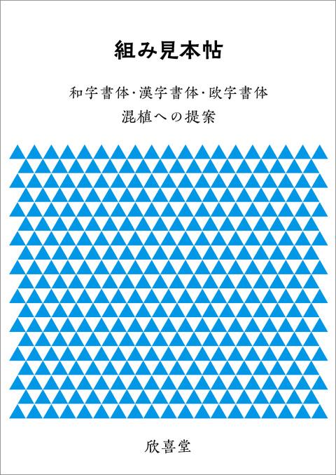 創業20周年記念『欣喜堂ふたむかし』刊行のお知らせ_a0386342_20160508.jpg